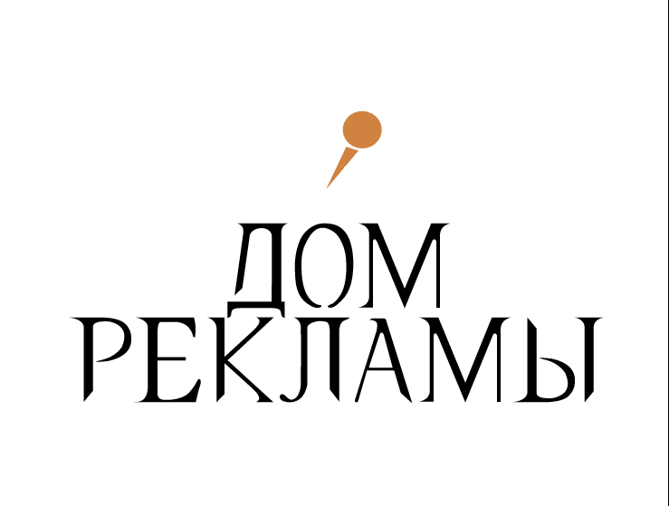 Дизайн логотипа рекламно-производственной компании фото f_8325eda0792417e9.png