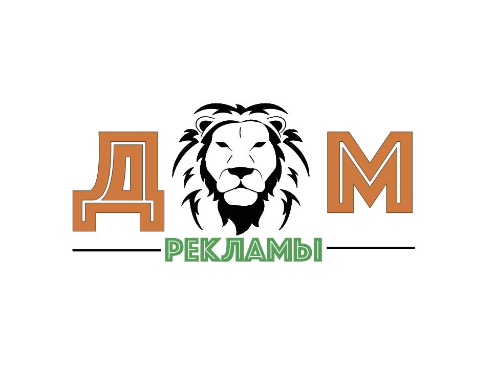 Дизайн логотипа рекламно-производственной компании фото f_8755eda07995f2d1.png