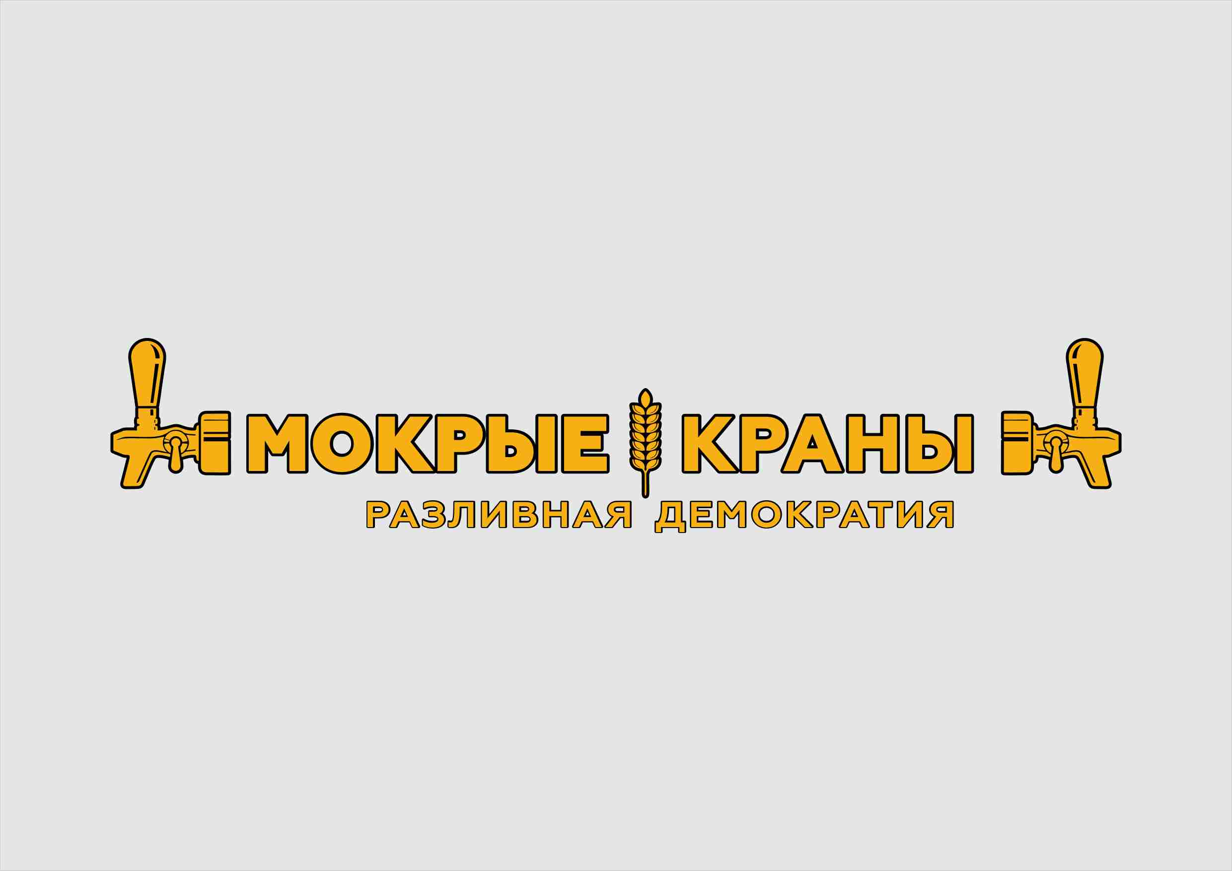 Вывеска/логотип для пивного магазина фото f_907602060767d21c.jpg
