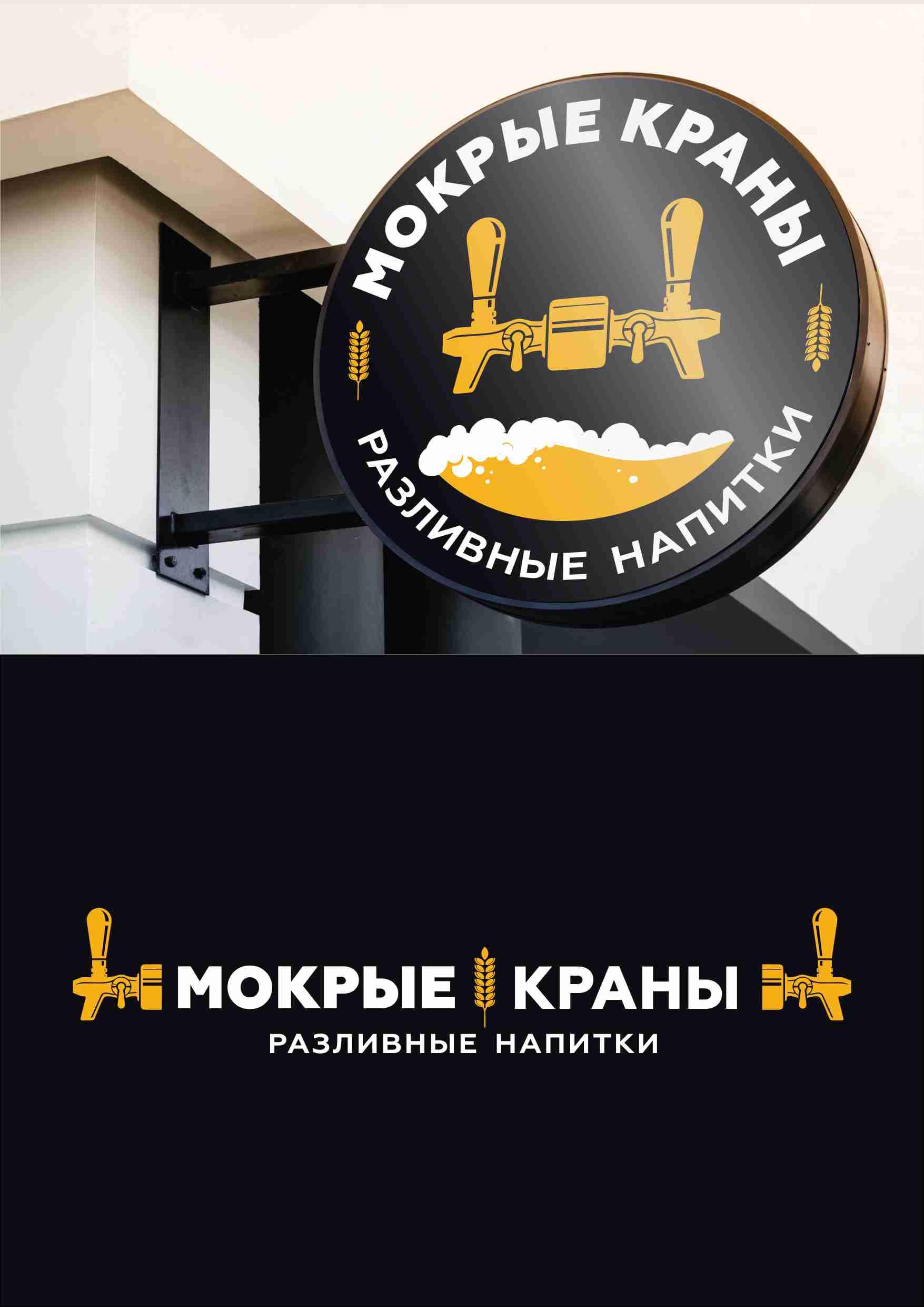 Вывеска/логотип для пивного магазина фото f_98860205efd9d187.jpg