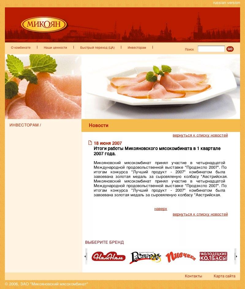 Микояновский мясокомбинат - новости
