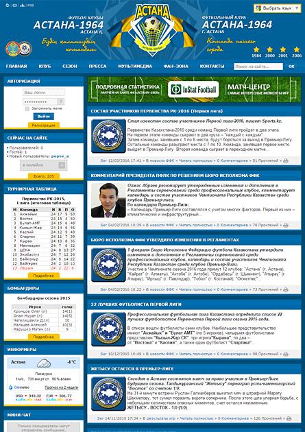 Официальный сайт ФК «Астана-1964»