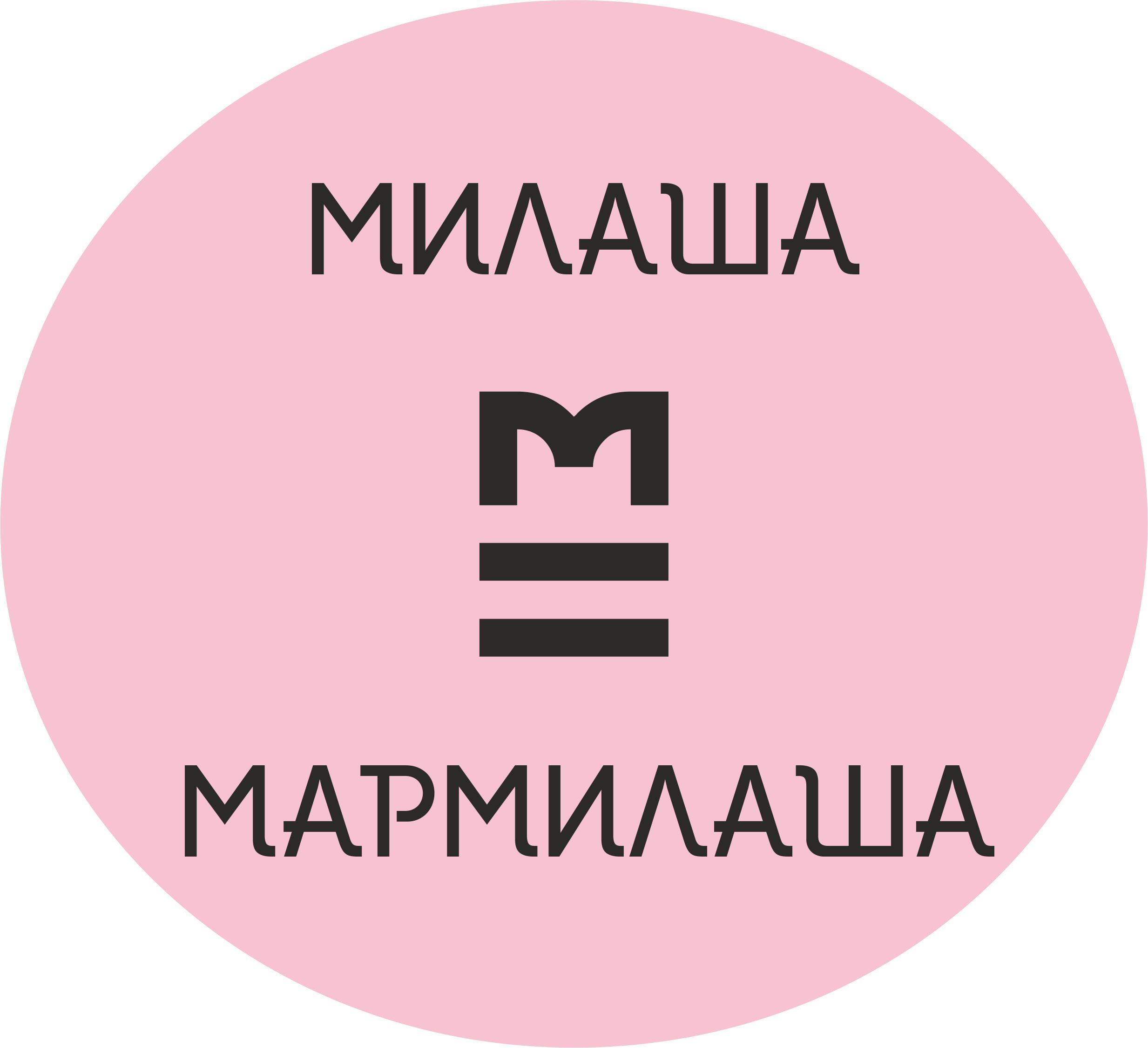 """Логотип для товарного знака """"Милаша-Мармилаша"""" фото f_1285876627176fe9.jpg"""