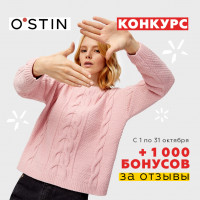 landing page для конкурса O'STIN