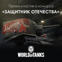 Баннеры World of tanks