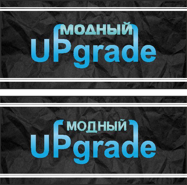 """Логотип интернет магазина """"Модный UPGRADE"""" фото f_1145944dd9548e6e.jpg"""