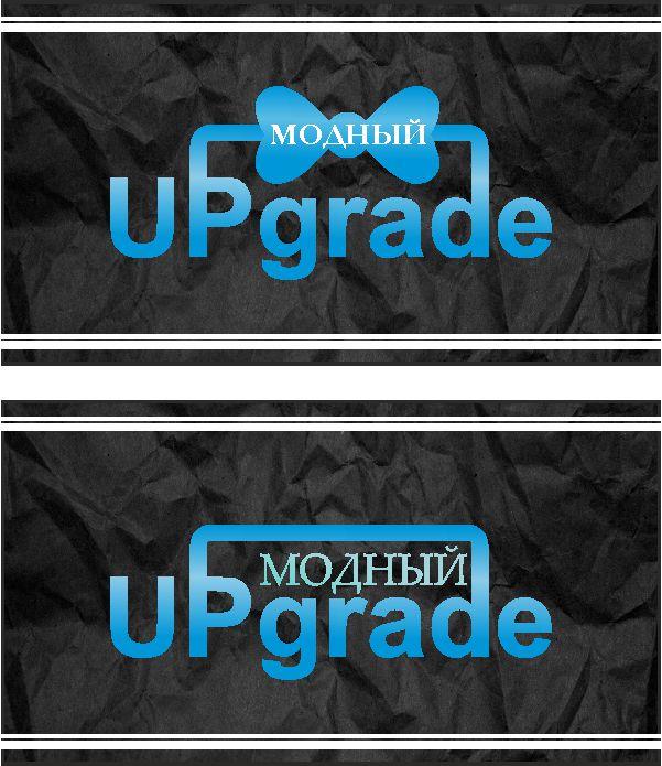 "Логотип интернет магазина ""Модный UPGRADE"" фото f_2285944dd9d5e37d.jpg"