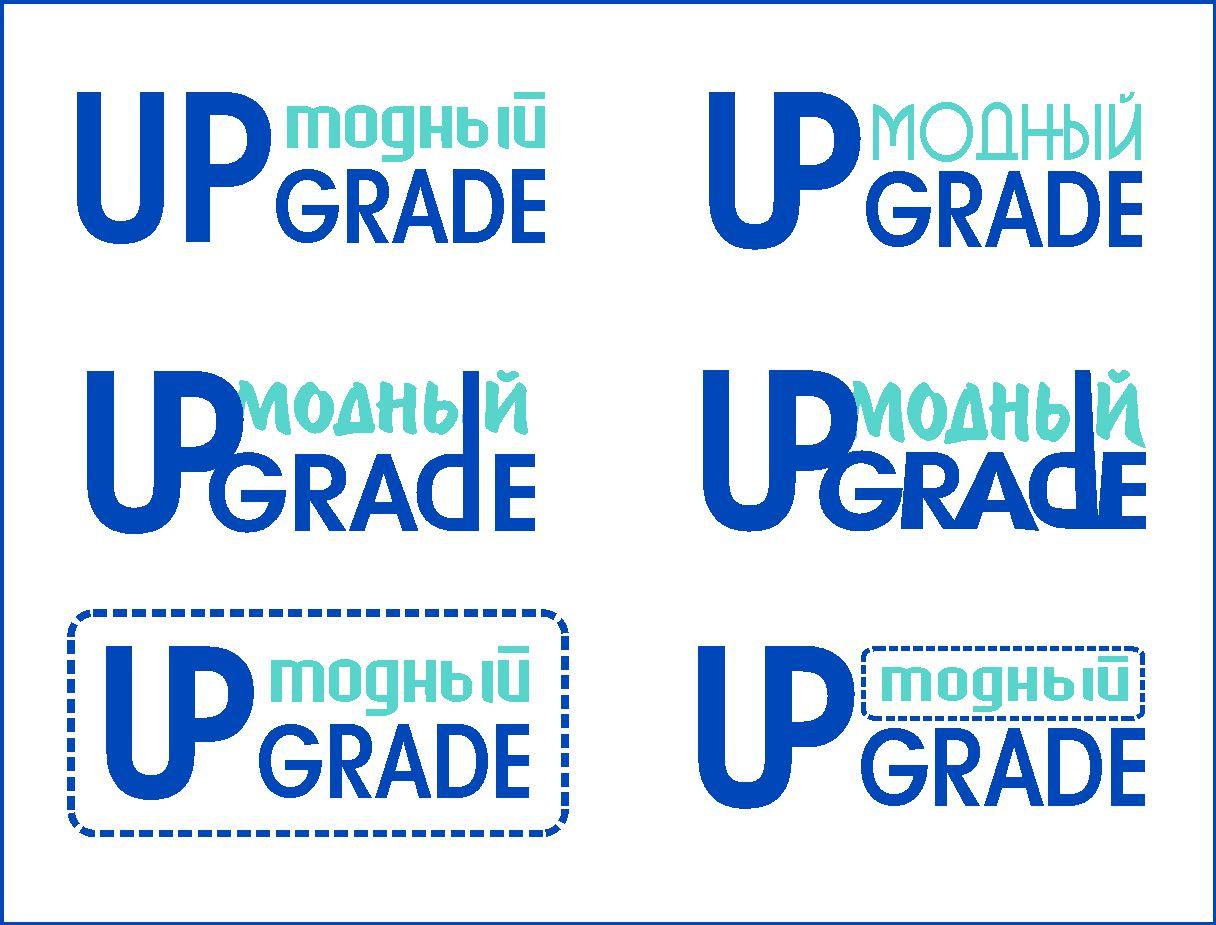 "Логотип интернет магазина ""Модный UPGRADE"" фото f_83659442947b042e.jpg"