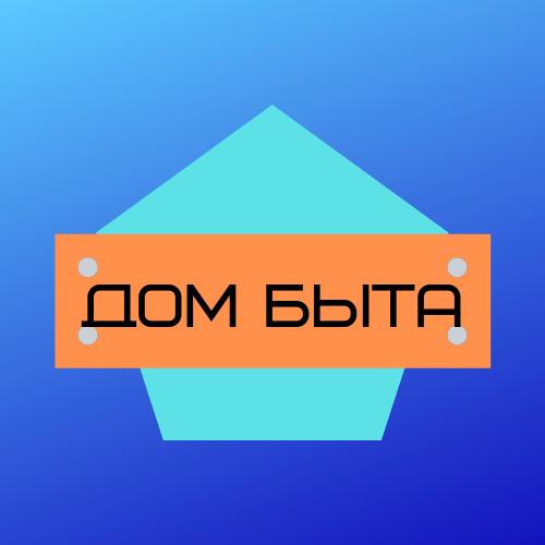 Логотип для сетевого ДОМ БЫТА фото f_7395d79e24fd0614.png