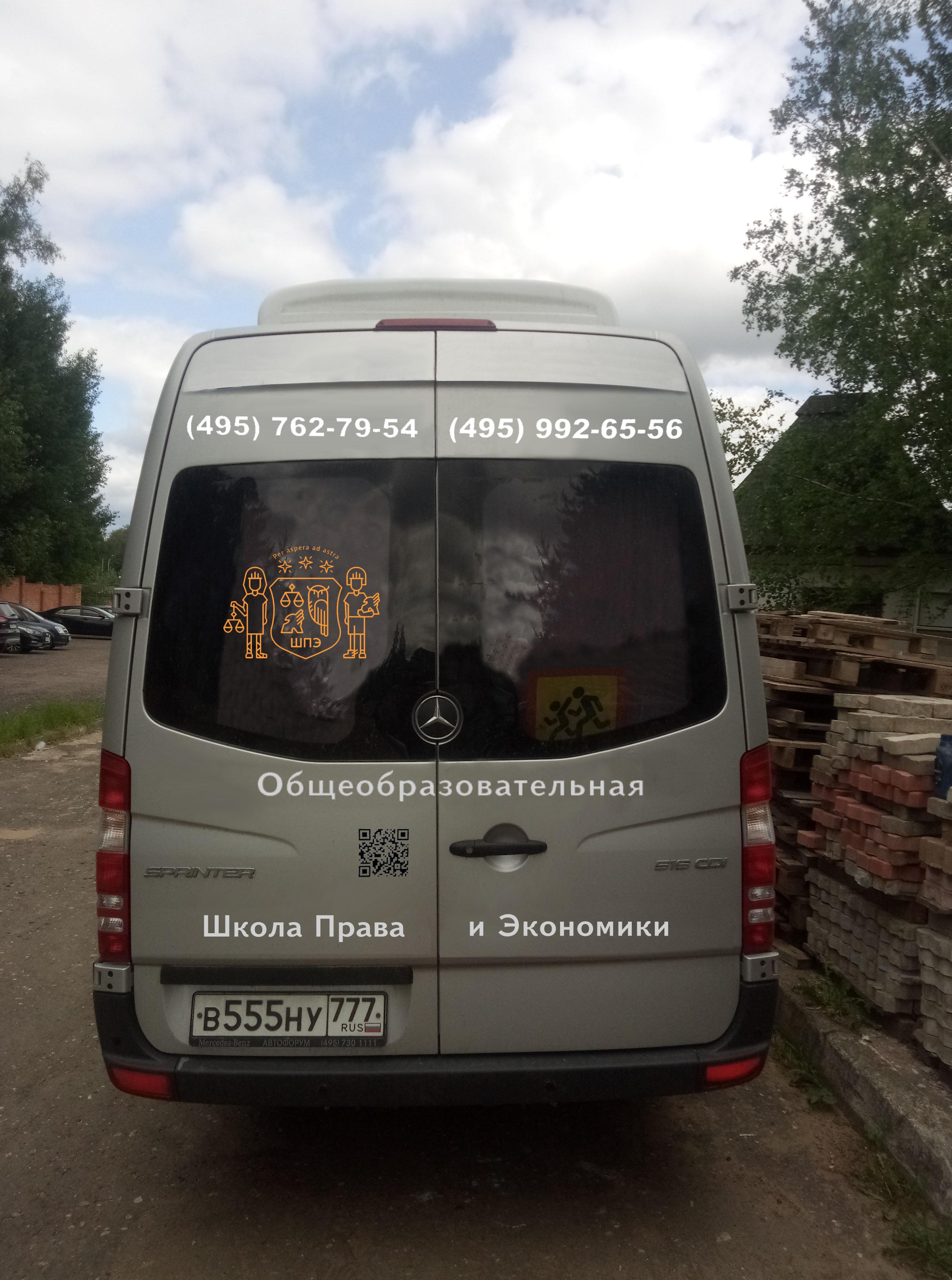 Дизайн оклейки школьного автобуса фото f_9965d01293035ee8.jpg