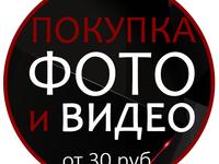 Куплю, скачаю фото/картинку с фотостоков: shutterstock, fotolia,...