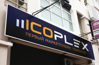 1-е место Логотип icoplex