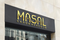 МАСАЛ