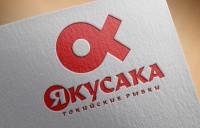 якусака