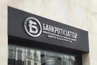 банкротизатор