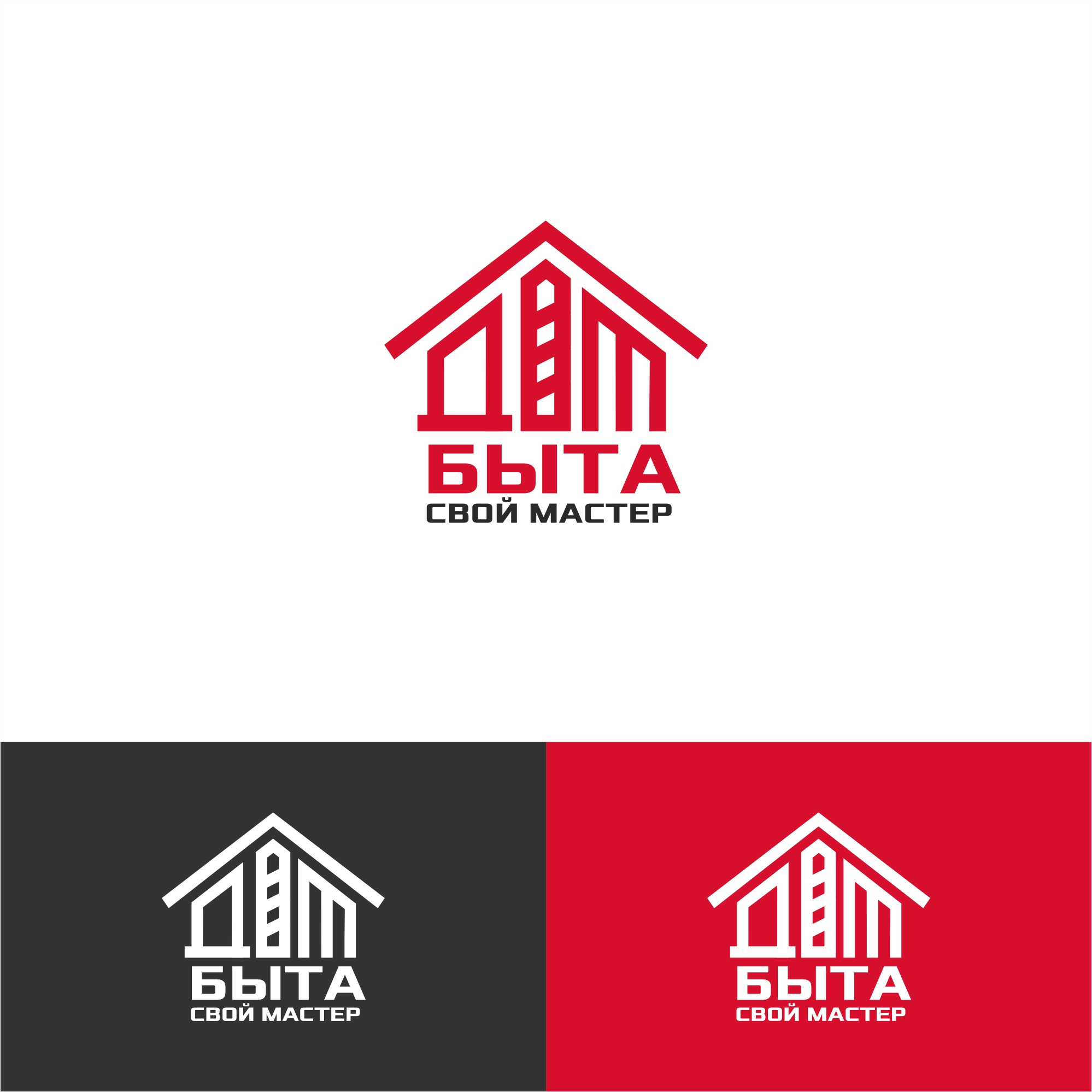 Логотип для сетевого ДОМ БЫТА фото f_6445d7d46e97d901.jpg