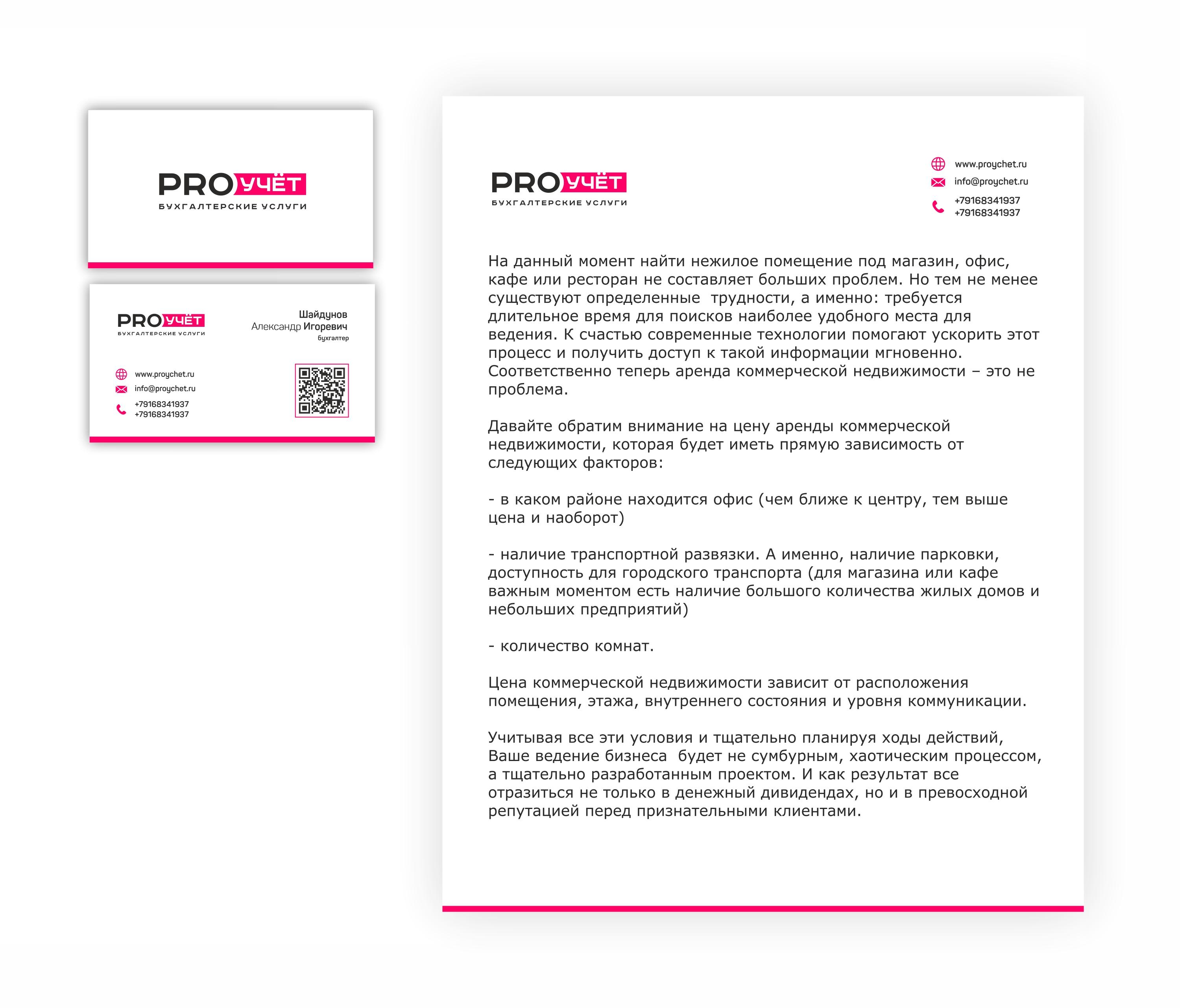 Разработка логотипа с фирменным знаком для Бухгалтерской ком фото f_6465f9c206bd71a2.jpg