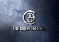 1- еместо Логотип СПЕЦЭНЕРГОАЛЬЯНС
