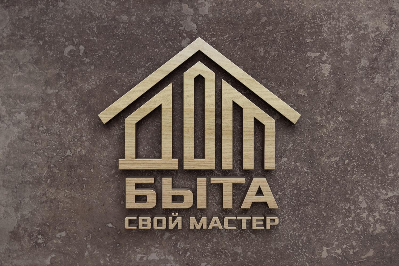 Логотип для сетевого ДОМ БЫТА фото f_8615d7b72e04f8be.jpg