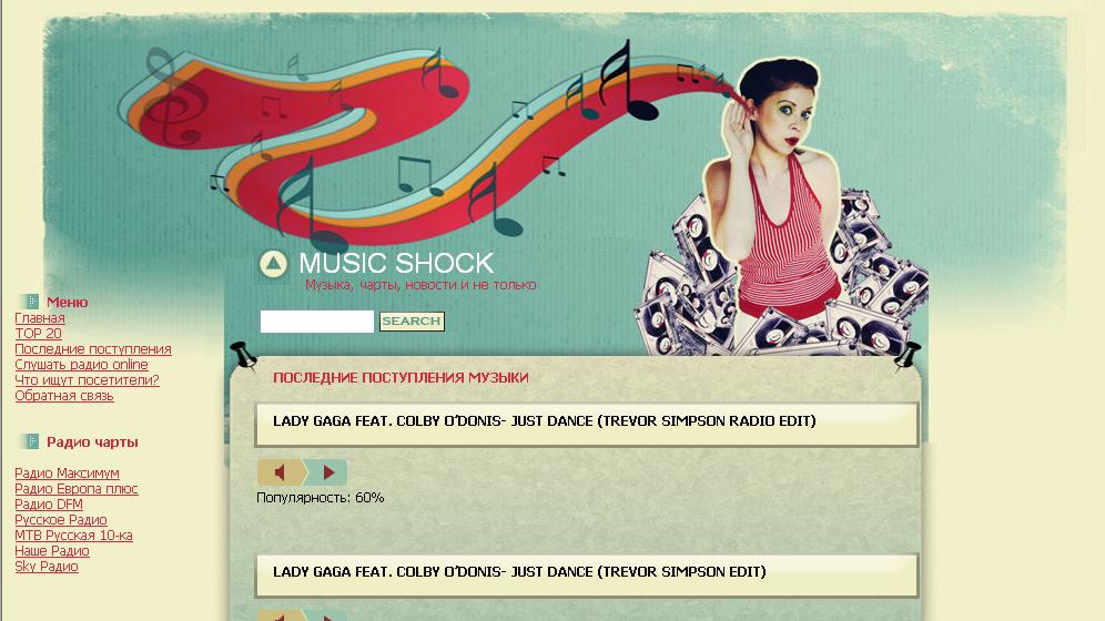Создание музыкального сайта