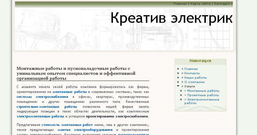 """Сайт компании """"креатив Электрик"""""""