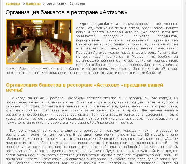 Организация банкетов в ресторане Астахов