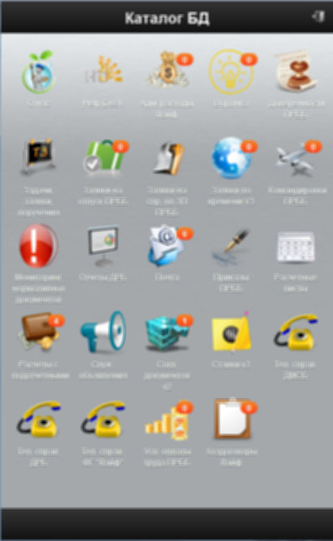 web-мобильное рабочее место. xPages