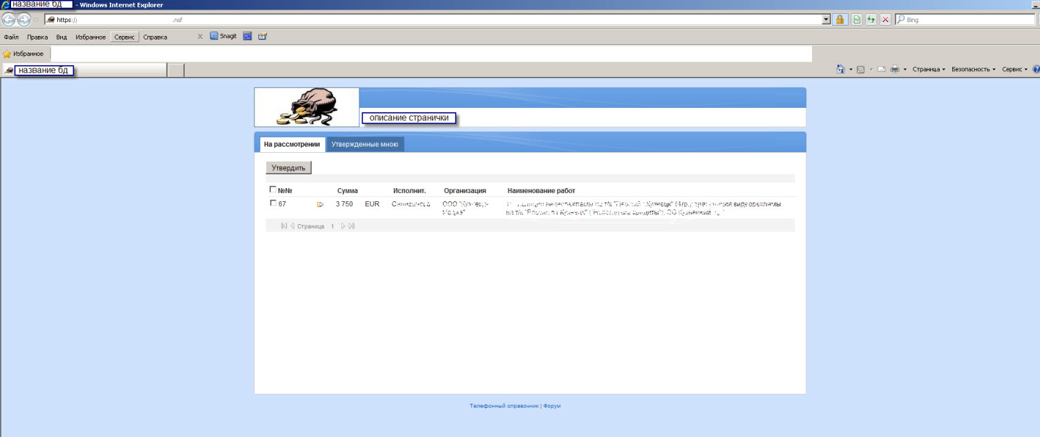 Web-утверждение (xPages Lotus Domino)
