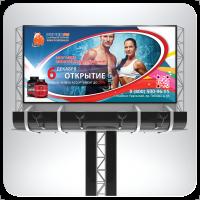 Billboard • Спортивное Питание www.power96.ru
