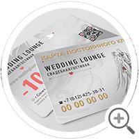 • Пластиковая карта для свадебной гостиной WeddingLounge