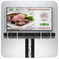 Billboard • Гастрономический фестиваль `Мясной базар` - 002