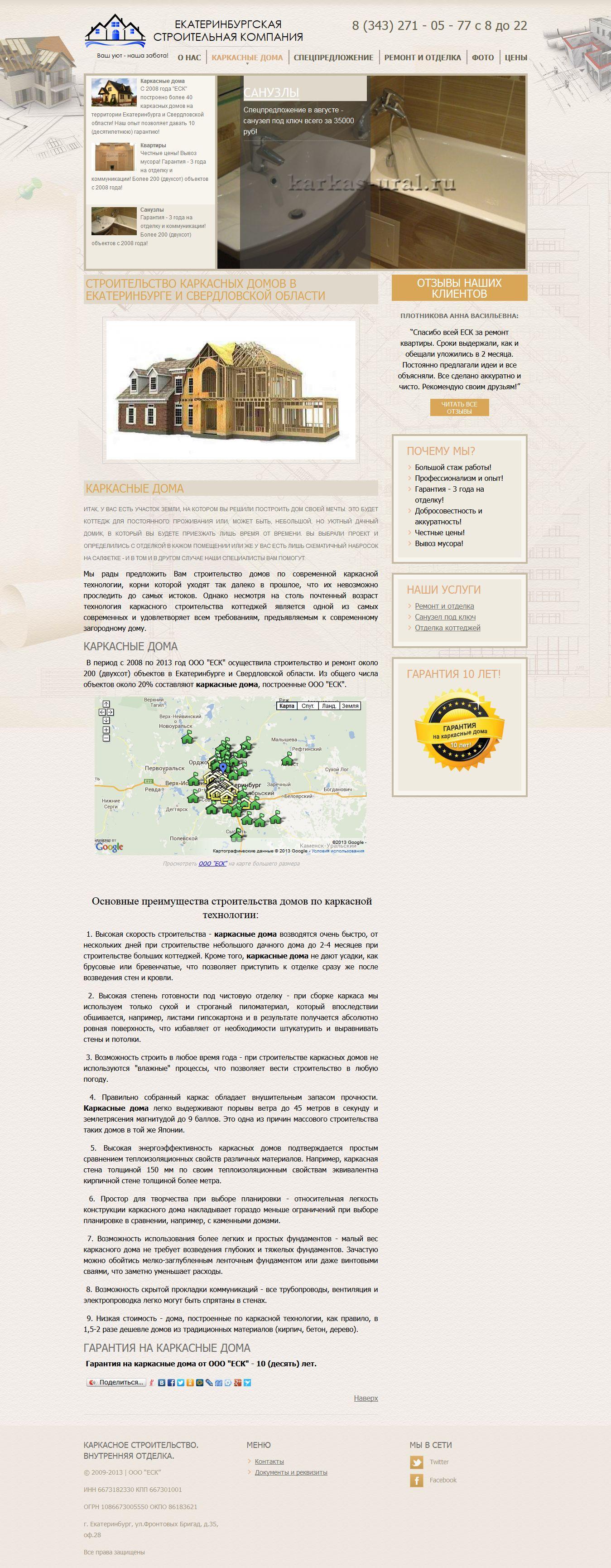 Сайт-визитка на Joomla 2.5. Строительство каркасных домов в Екатеринбурге.