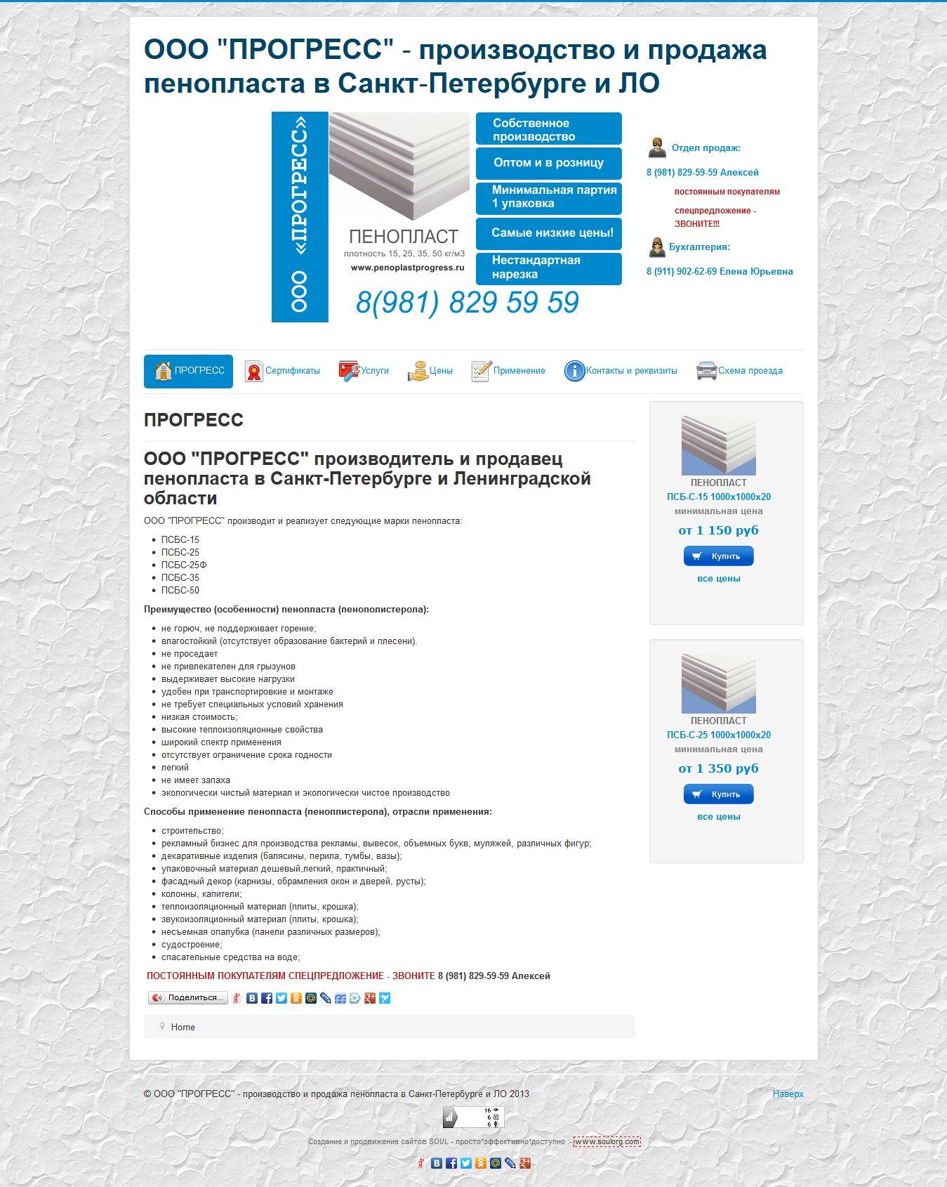Сайт-визитка на Joomla 3.0. Производство пенопласта.