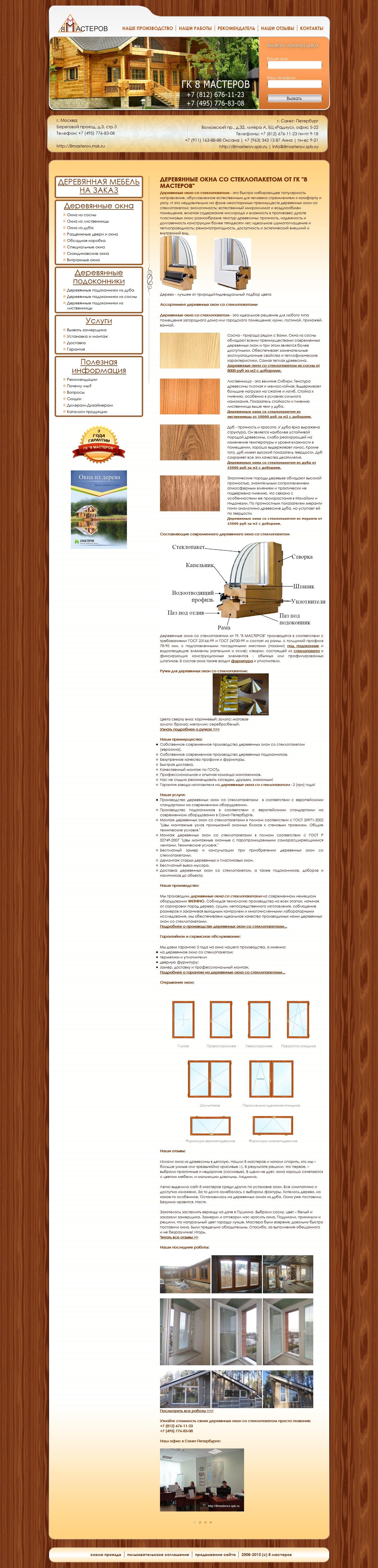 Сайт-визитка на Joomla 2.5