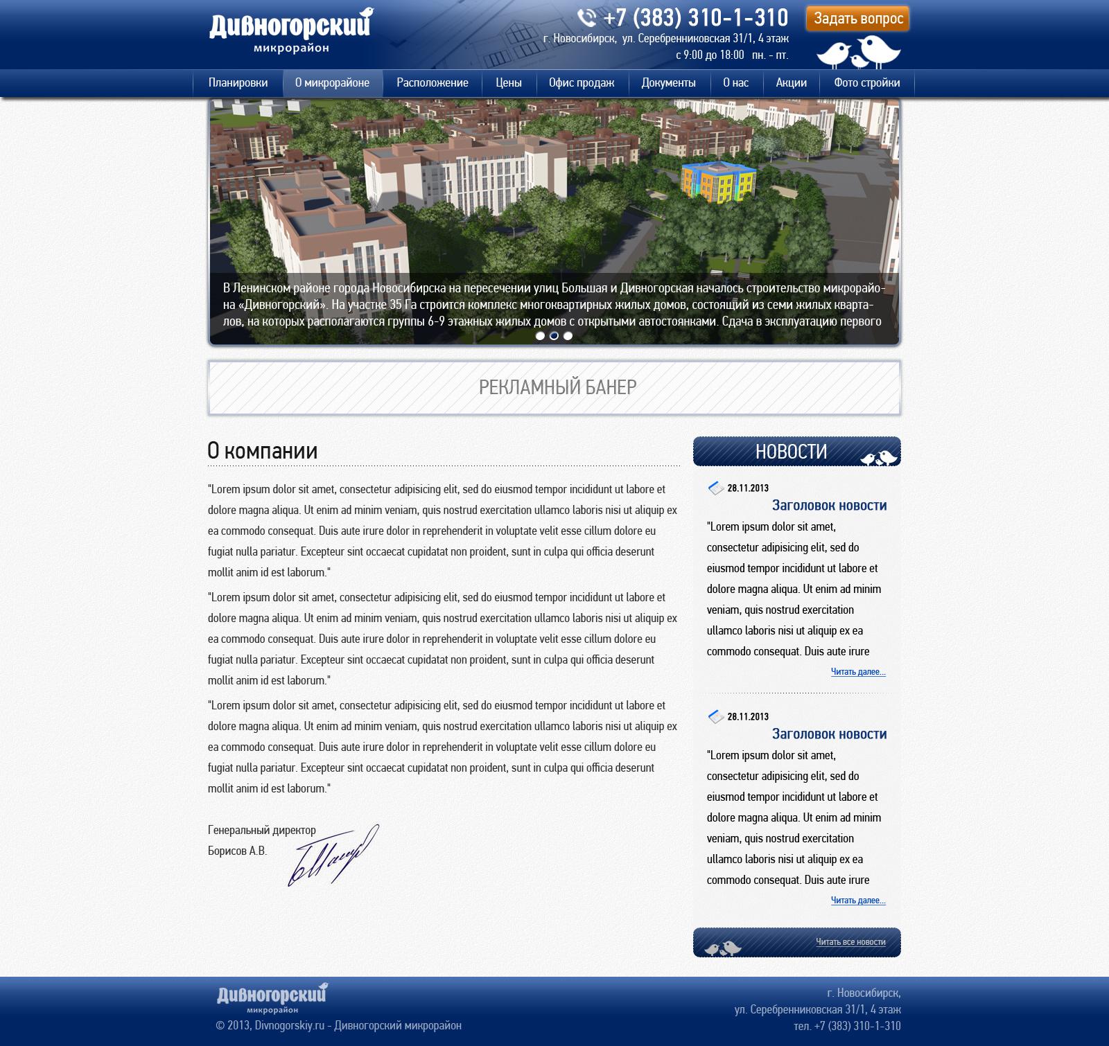 Сайт строительной кампании на Simpla. Дизайн+верстка+администрирование.