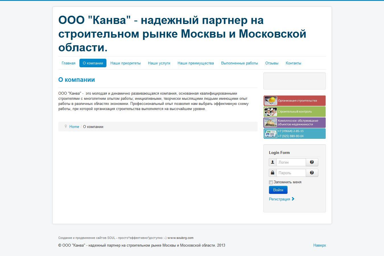 Сайт-визитка на Joomla 3.0.   Обслуживание объектов недвижимости.