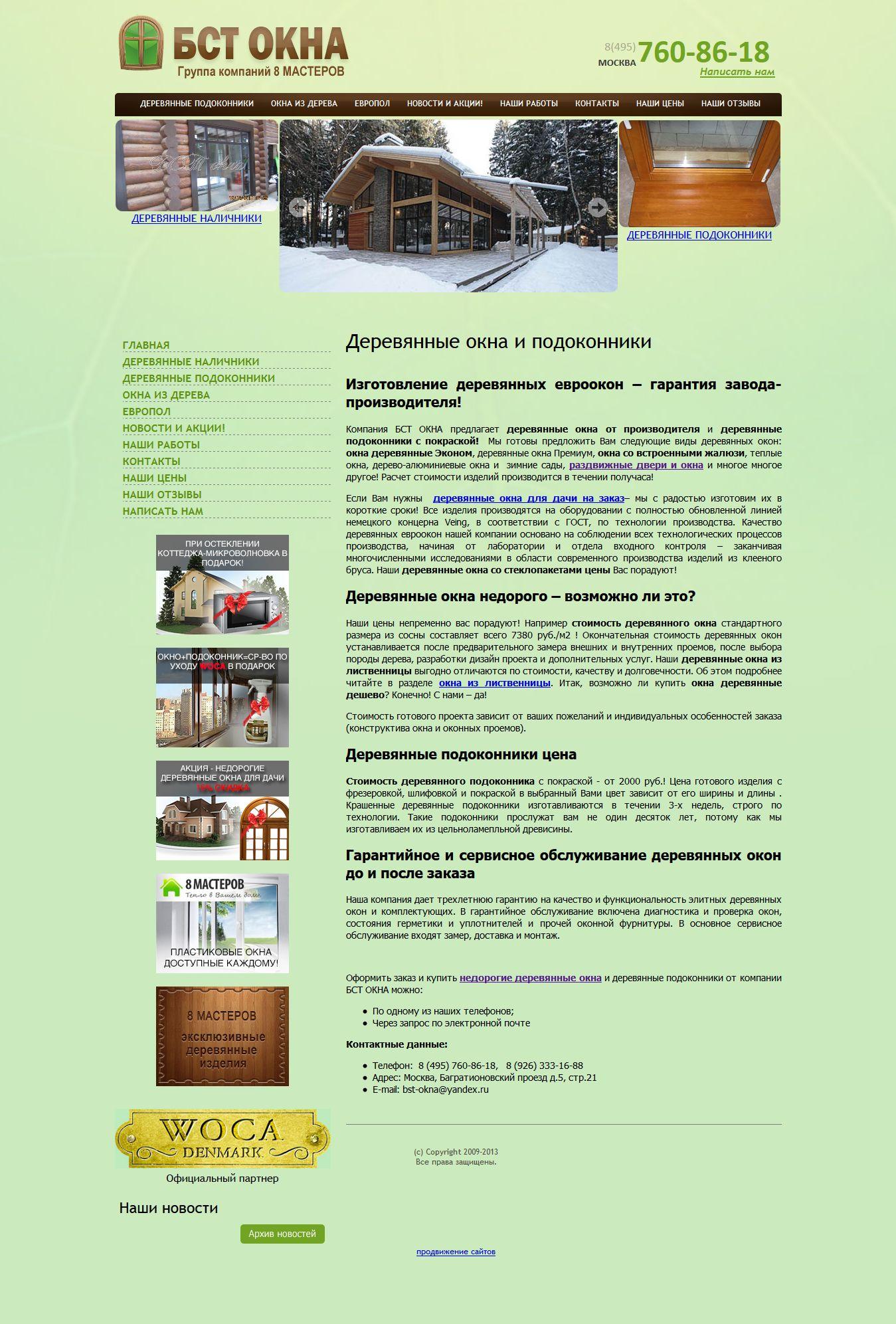 Сайт-визитка на MODX.Revo