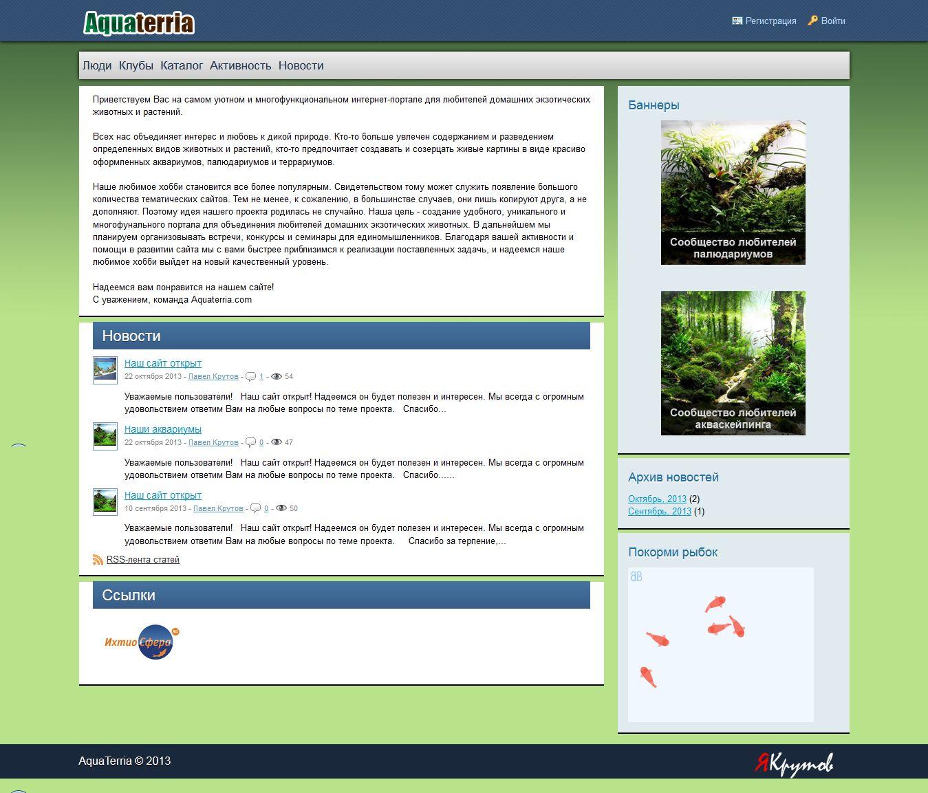 Соц.сеть аквариумнистов