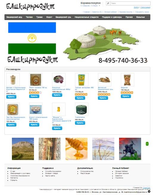ИМ продукты из Башкирии