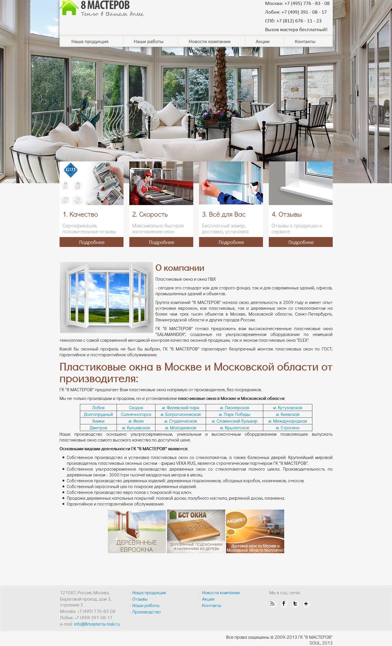 Сайт-визитка на MODX.Revo.