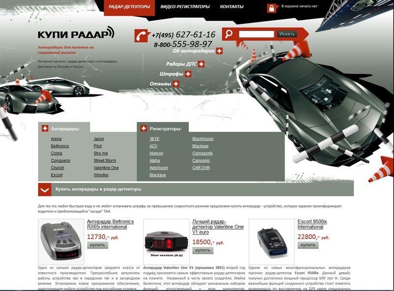 Интернет магазин радаров и видеорегистраторов