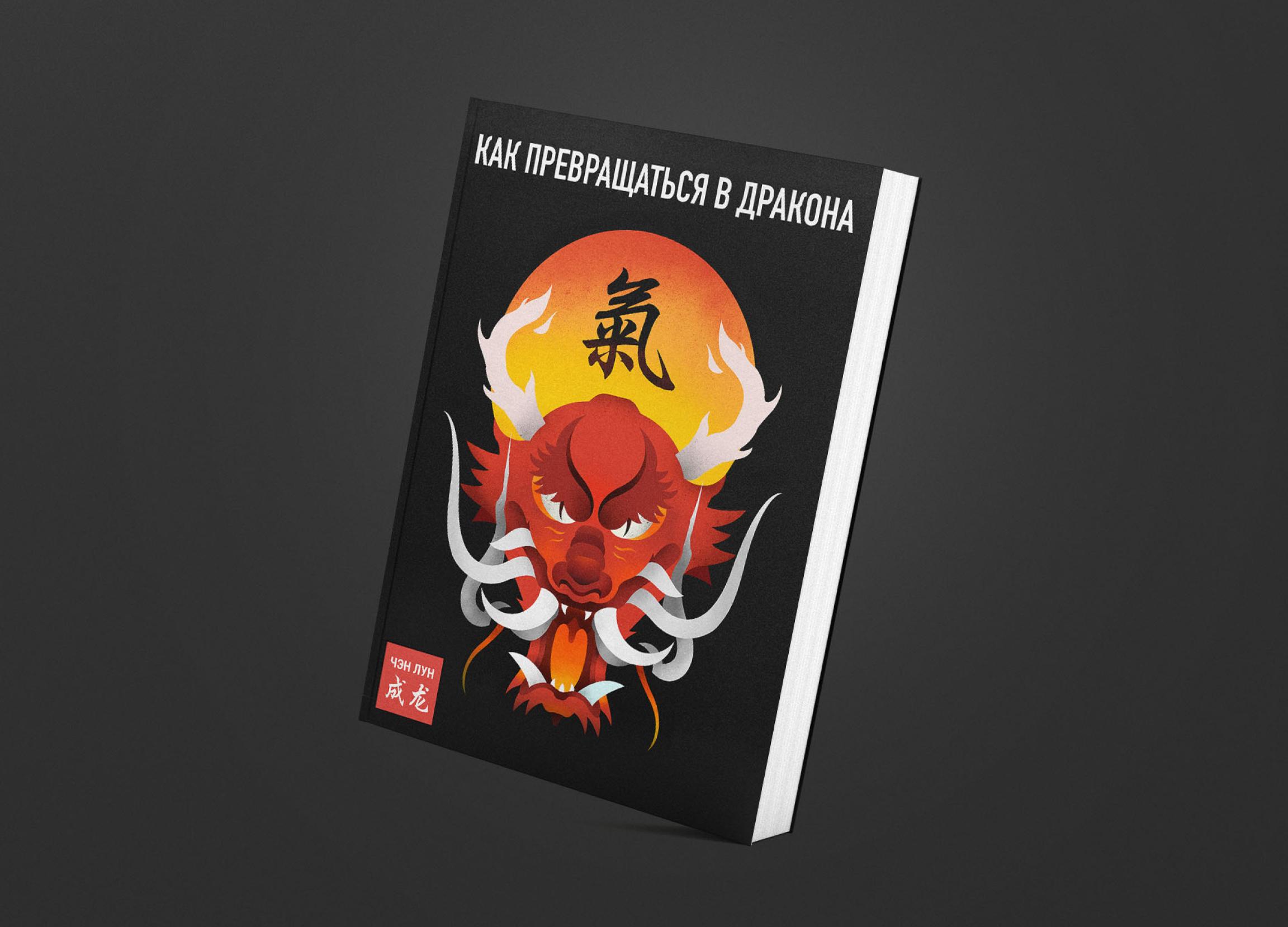 Обложка для книги фото f_0455f4a755379268.png