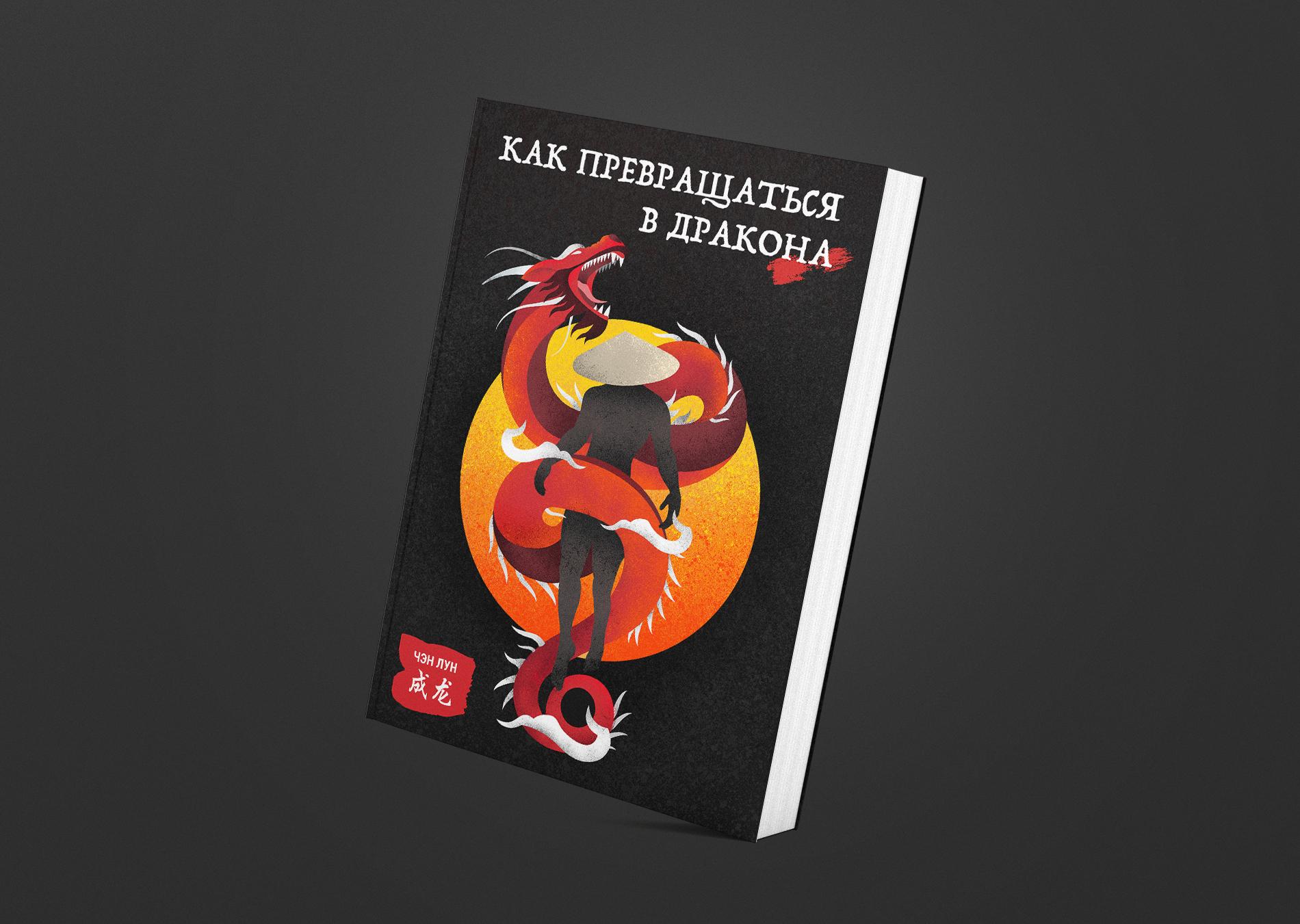 Обложка для книги фото f_2025f58c94ea6051.jpg