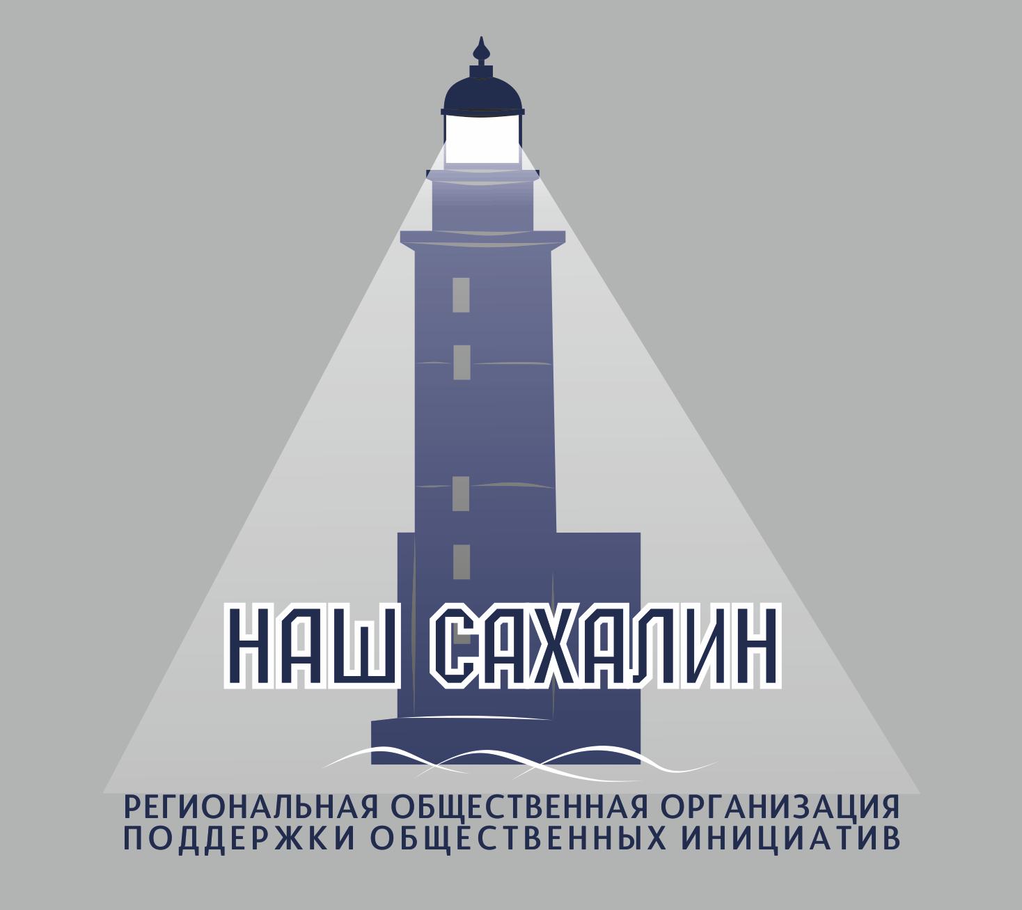 """Логотип для некоммерческой организации """"Наш Сахалин"""" фото f_5995a7dc9e27ad26.png"""