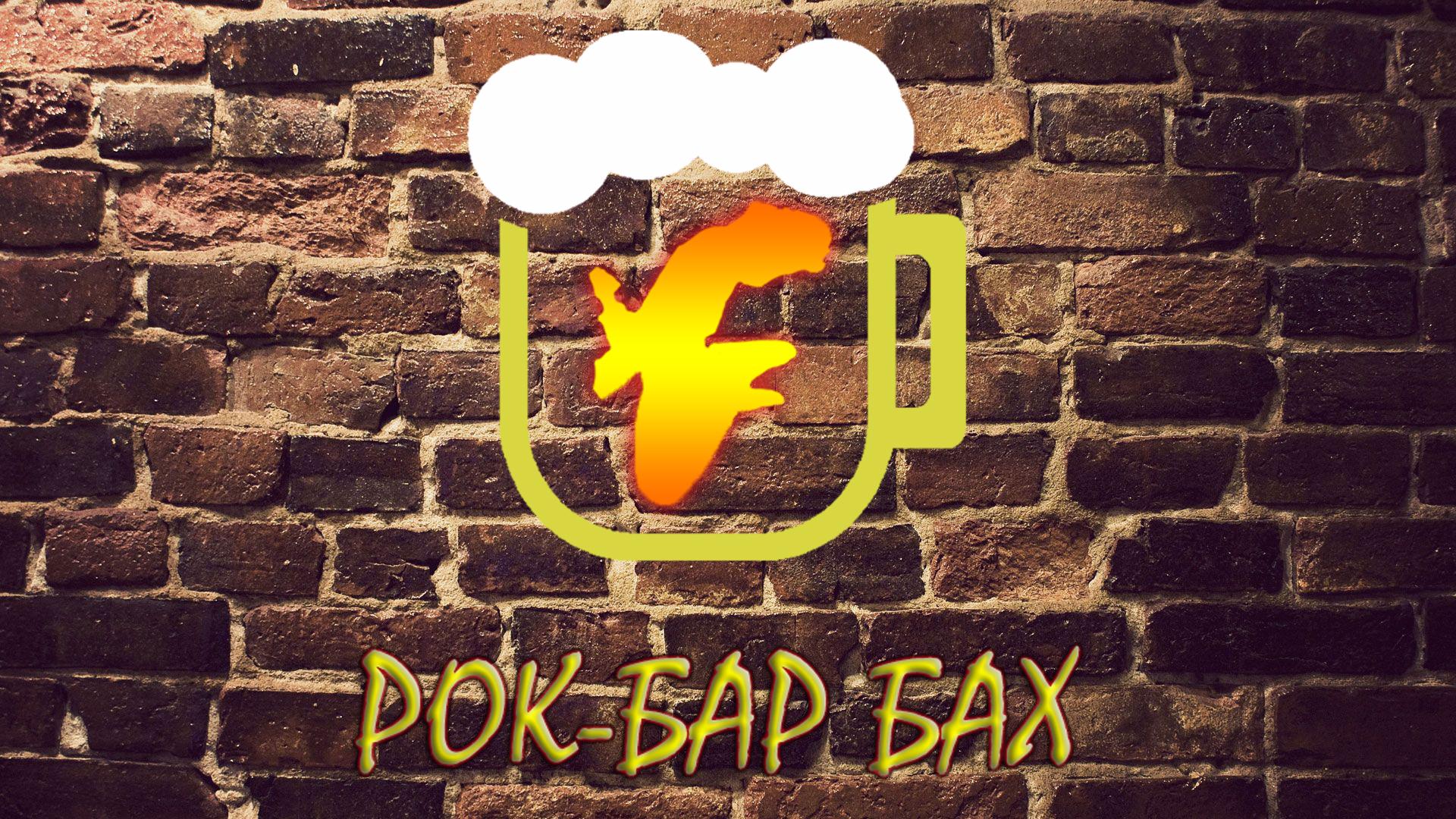"Разработать логотип и вывеску рок-бару ""Бах"" фото f_00859b00da1f2aa7.jpg"