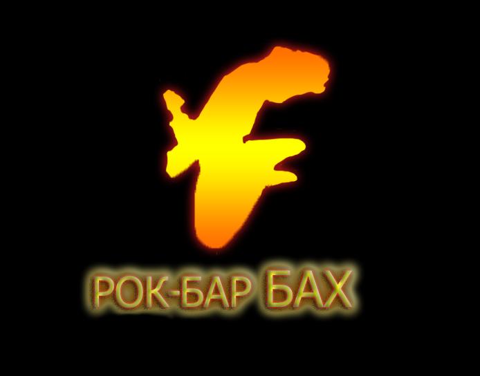 """Разработать логотип и вывеску рок-бару """"Бах"""" фото f_52659b005e287c7d.jpg"""