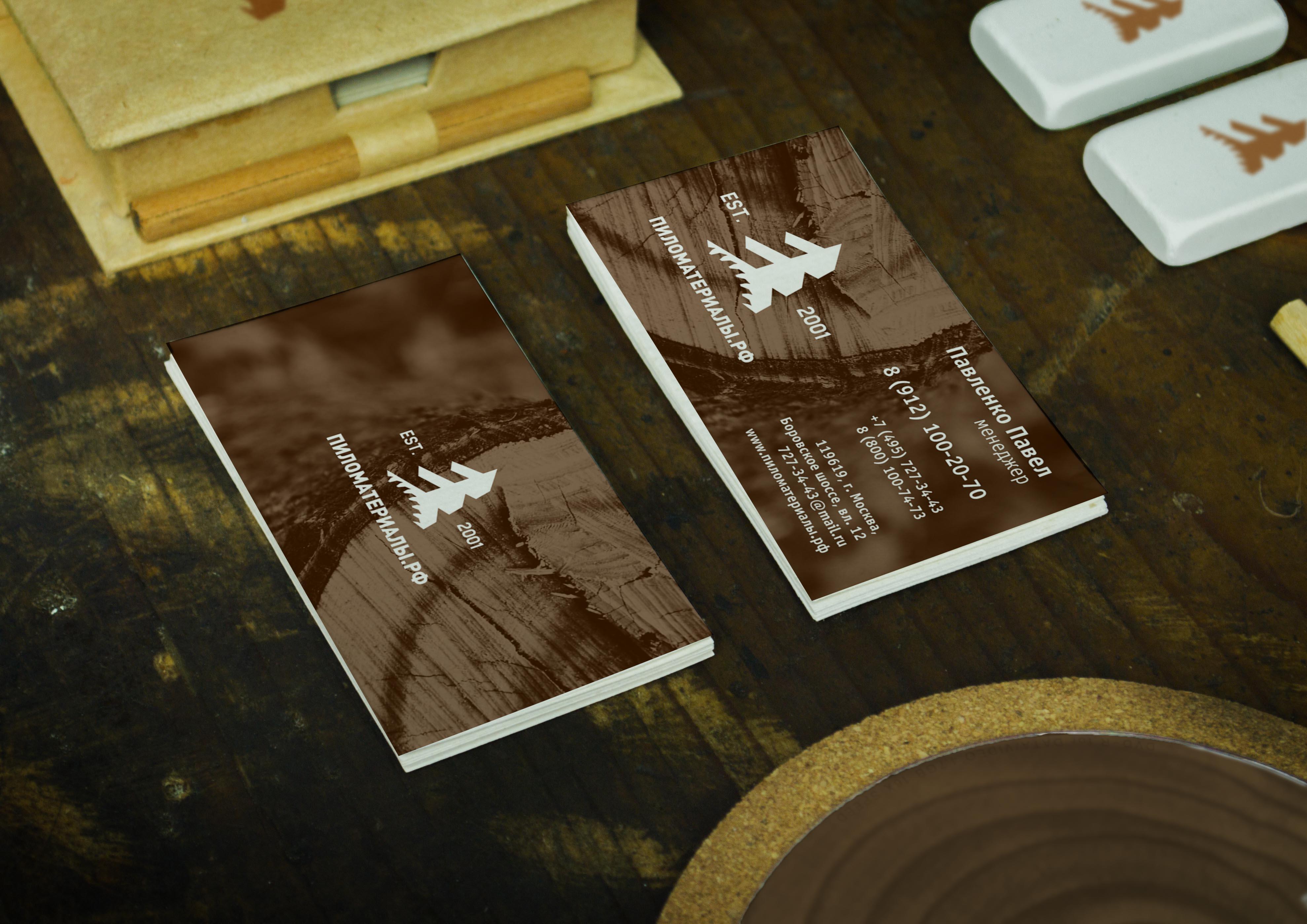 """Создание логотипа и фирменного стиля """"Пиломатериалы.РФ"""" фото f_129531238a161ec6.jpg"""