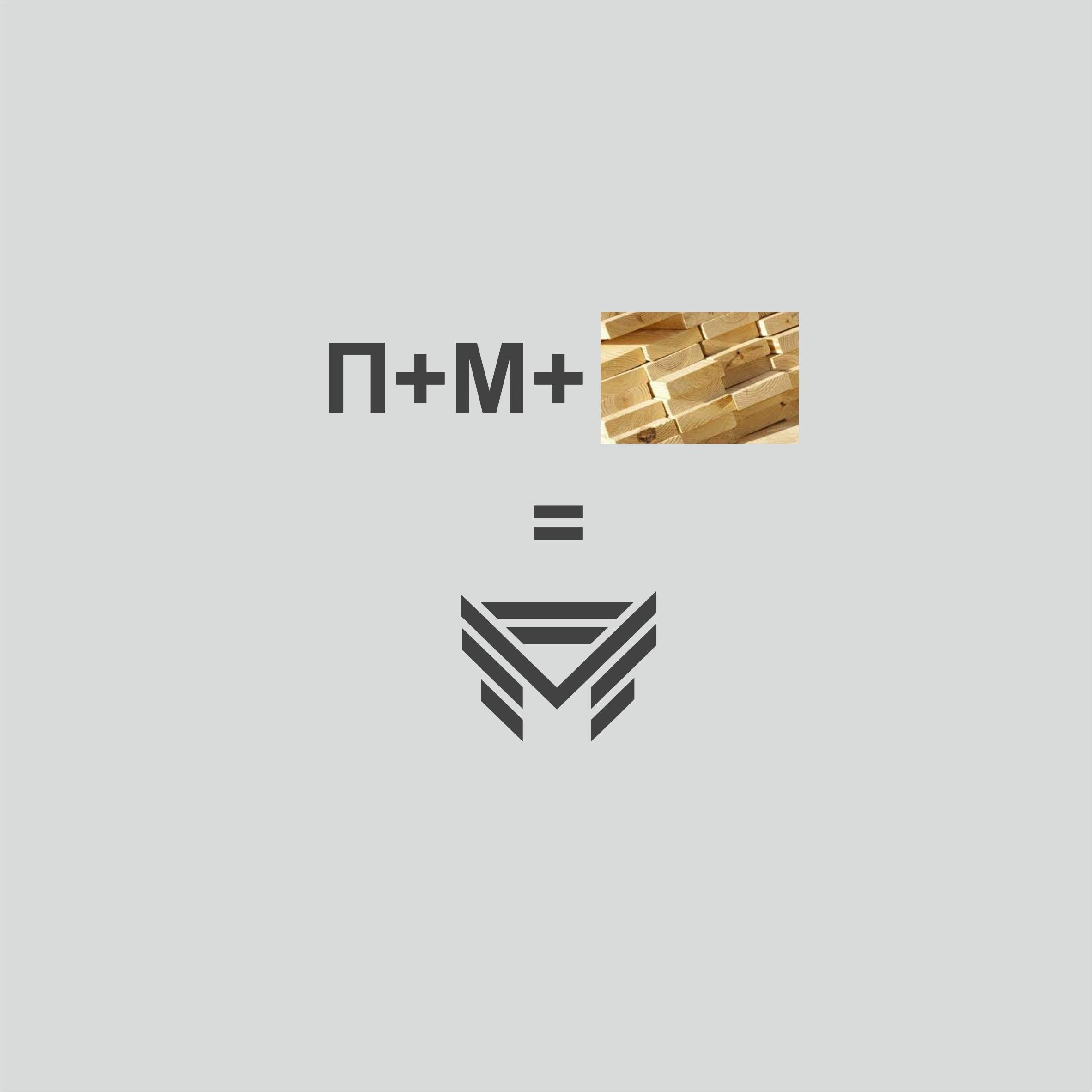 """Создание логотипа и фирменного стиля """"Пиломатериалы.РФ"""" фото f_3205307afd2de566.jpg"""