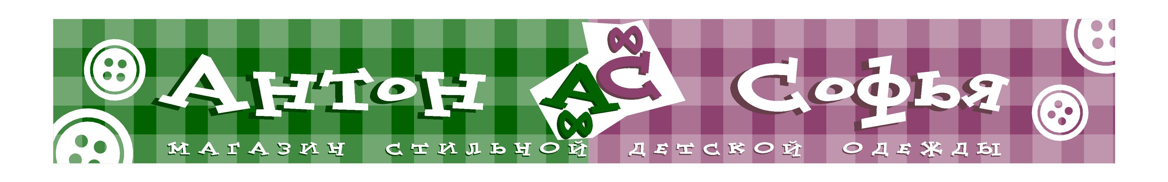 Логотип и вывеска для магазина детской одежды фото f_4c856a7b447b9.jpg