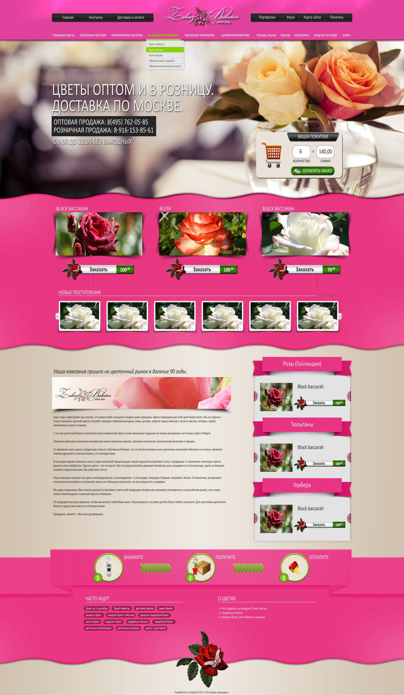 Редизайн сайта  фото f_6385104c5a4b00e6.jpg
